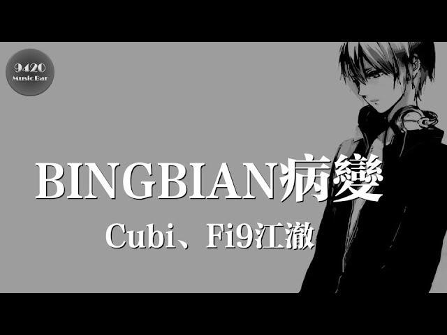 BINGBIAN病變 - Cubi、Fi9江澈、Younglife「誰讓你,曾今讓我瘋癲」動態歌詞版