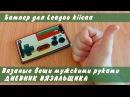 Бампер для LEAGOO KIICAA Power в стиле Денди и какой смартфон можно заряжать 2-3 раза в месяц