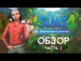 Приключения в Джунглях | ОБЗОР нового ИГРОВОГО НАБОРА | The Sims 4 | ч.2