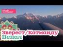 Полет к Эвересту. Катманду, Непал. Храм Боднатх, площадь Дурбар и Королевский дворец. Влог