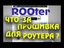 ROOter прошивка TP-LINK TL-MR3420 Ver.2.2