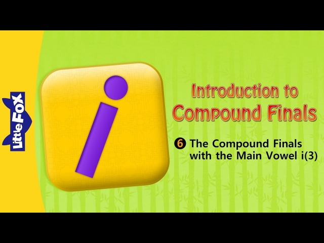 Introduction to Compound Finals 6: Main Vowel i 3 | Level 1 | Chinese | By Little Fox