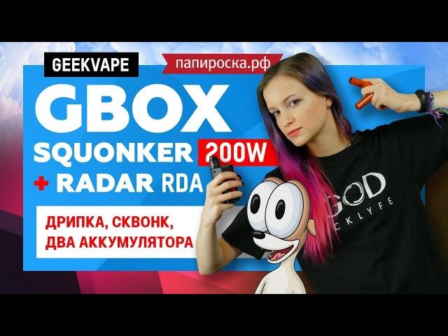 Дрипка, сквонк, 2 аккума | GeekVape GBOX Squonker Radar RDA
