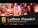 LeBwa Ржжёт Выпуск 30 Юбилейный выпуск