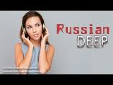 Russian Deep House Music | Русский дипхаус | Русская музыка