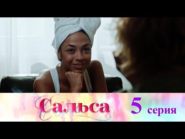 Сериал Сальса 2018 5 серия