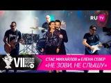 Стас Михайлов и Елена Север - Не зови, не слышу (Премия RU.TV '17)