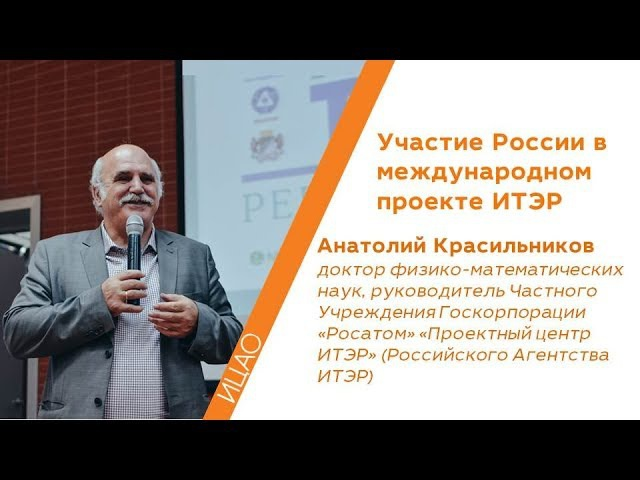 Участие России в международном проекте ИТЭР - Анатолий Красильников | КСТАТИ