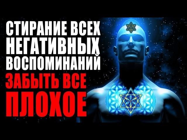 Медитация Стирание Всех Негативных Воспоминаний Прошлого   Забыть Все Плохое за 1 Сеанс Перерождение