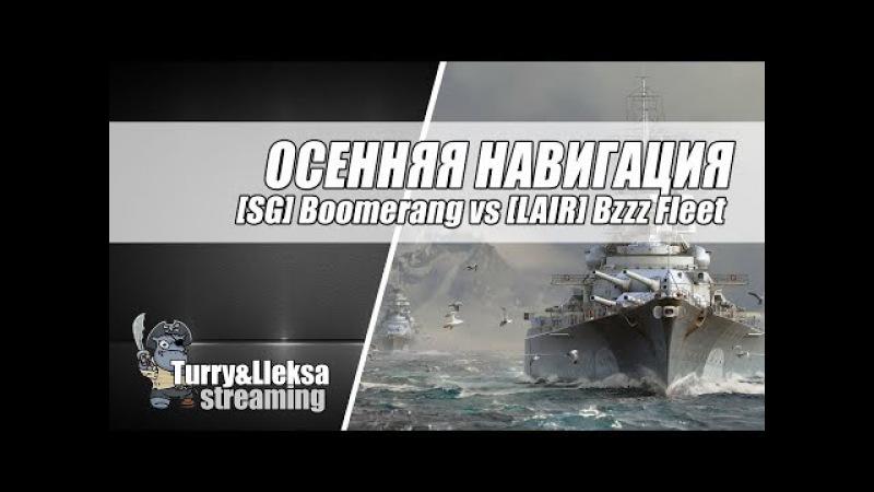 Осенняя навигация: Группа H ([Smile Gaming] Boomerang vs [LAIR] Bzzz Fleet)