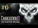 Darksiders™ 2 ► Два конструкта ► Прохождение 6