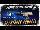 Warface - ОРУЖЕЙНАЯ КОМНАТА - MPA 930 DMG