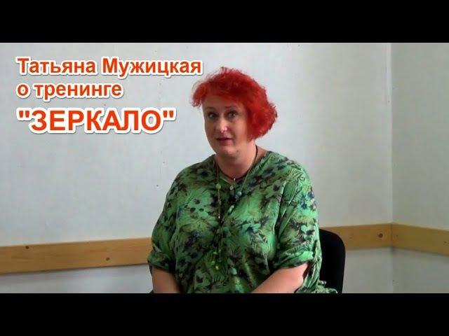 Татьяна Мужицкая о тренинге Зеркало