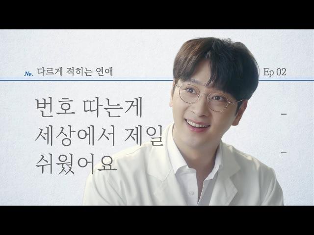 Веб драма 180316 Чансон @ 콬TV 'Romance Written Differently' Episode 2