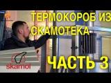 Термокороб для камина Jotul и его обработка. Монтаж камина от Печей Горбунова часть 3