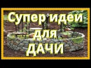 Полезные самоделки для дачи и дома своими руками 41 / Do yourself in the garden / A - Video