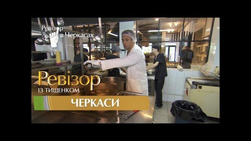 Ревизор c Тищенко 8 сезон Черкассы 04 12 2017