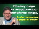 Михаил Лабковский - Почему люди не выдерживают семейную жизнь. В чём сложности семейной жизни