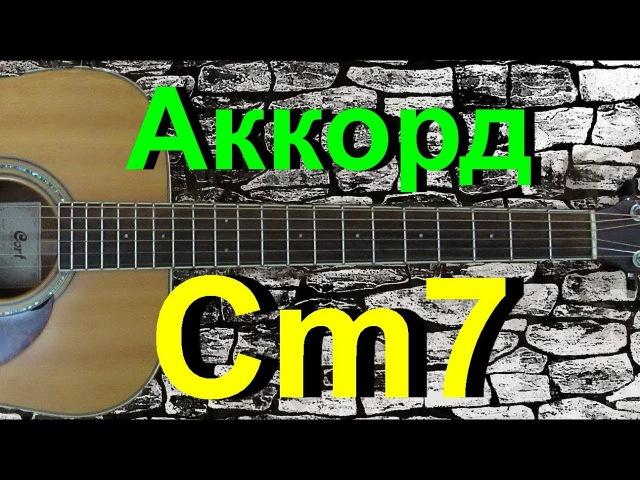 Аккорд Cm7 на гитаре