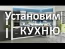 Установка кухни в Вашем городе