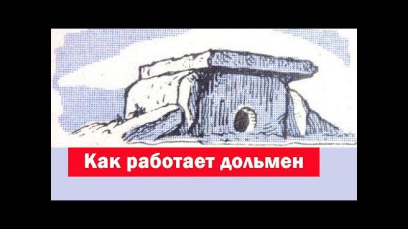 В.Яшкардин Как работает дольмен (результаты эксперимента)
