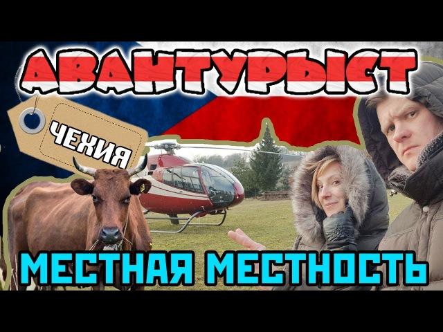 БелАрус в ШОКЕ! Чешская ГЛУХОМАНЬ!