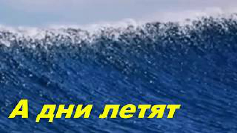 А ДНИ ЛЕТЯТ Автор и исполнитель Анатолий Кулагин