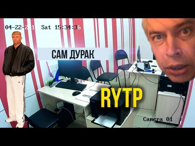 Мемный выпуск Cam Pranks RYTP