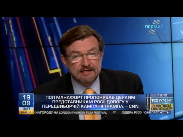 Євген Кисельов спецслужби США ведуть стеження за Манафортом ще з 2014 року