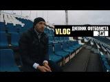 VLOG: Дневник Футболиста 3#1 Зенит Ижевск | Новый контракт
