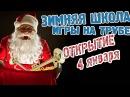 ОТКРЫТИЕ ЗИМНЕЙ ШКОЛЫ ИГРЫ НА ТРУБЕ 04 01 МКТД artvlog