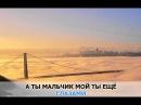 «Роман», Винтаж: караоке и текст песни