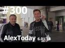 Встреча с Дмитрием Портнягиным Смотри на цель РАД AlexToday 300