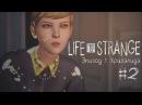 Главный кампус | 2 | Life is Strange - Эпизод 1: Хризалида | (РУССКАЯ ОЗВУЧКА)