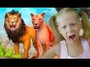 Новый СИМУЛЯТОР ЛЬВА Спасаемся в Джунглях от Гиены красочная мульт игра от FFGTV