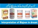 Khawab mein majoon dekhnay ki tabeer. sapane mein majoon kee vyaakhya. interpretation of majon