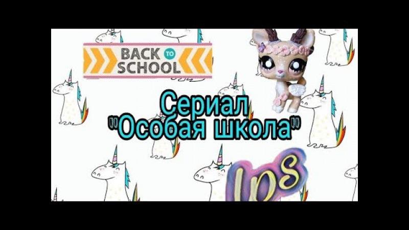 Сериал Особая школа 9 серия| сериал LPS