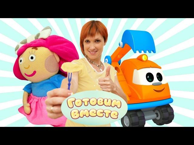 Быстрые Рецепты для детей 🙌 Готовим вместе ЗАВТРАК с Машей Капуки и игрушками ...