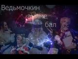 ВЕДЬМОЧКИН АНИМЕ БАЛ 6 января МИНСК, БЕЛАРУСЬ