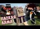 Minecraft Прохождение Карты - Мистик и Лагер...и плохая лама с