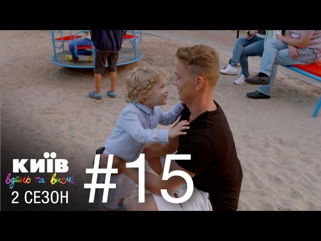 Киев днем и ночью - Серия 15 - Сезон 2