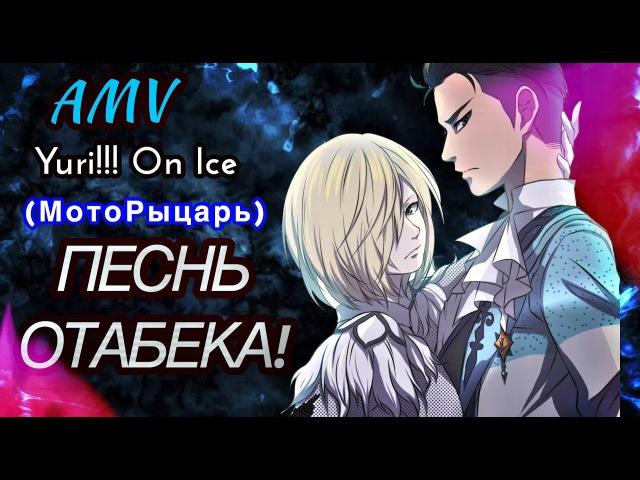 ПЕСНь ОТАБЕКА! (МотоРыцарь) Yuri On Ice Юри На Льду (AMVАниме Клип)