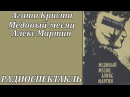 Агата Кристи: Медовый месяц Алекс Мартин. Радиоспектакль
