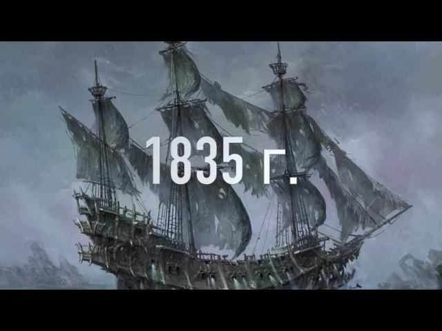 7 леденящих душу историй о кораблях-призраках
