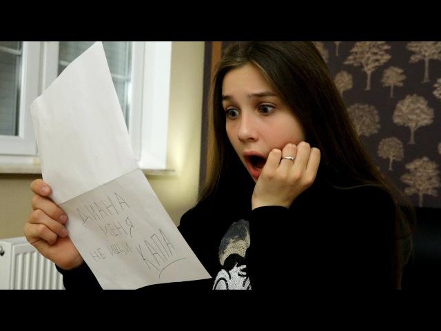 Прощальное Письмо для Дианы от Капы! Куда ПРОПАЛА Капа Серия 5