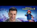 Бекстейдж дубляжу Пригоди Паддінгтона 2 за участю Володимира Зеленського