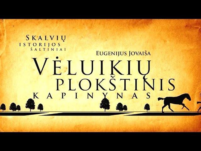 Vėluikių plokštinis kapinynas E Jovaišos dokumentinis filmas 2007
