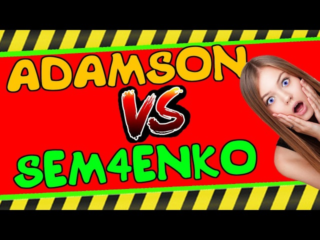 Адамсон и Семченко ссора на Стриме! Adamson и Semchenko конфликт в csgo ссора ютуберов на твиче срач