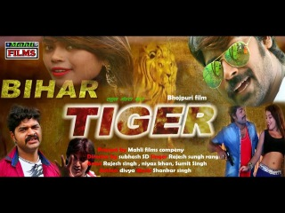 BIHAR TIGER official trailer 2018 Bhojpuri Action movie promo Rajesh Singh