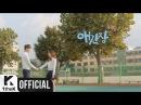 MV IMFACT임팩트 _ Fret애간장 My first love애간장 OST Part.4
